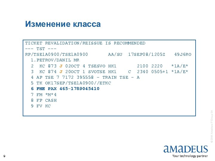 Изменение класса © 2006 Amadeus IT Group SA TICKET REVALIDATION/REISSUE IS RECOMMENDED --- TST