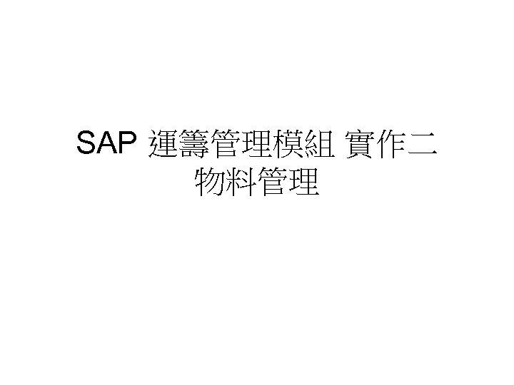 SAP 運籌管理模組 實作二 物料管理