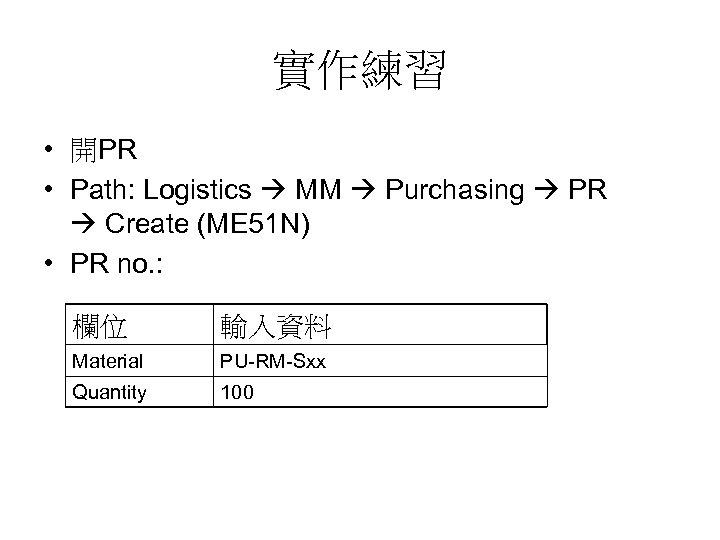 實作練習 • 開PR • Path: Logistics MM Purchasing PR Create (ME 51 N) •