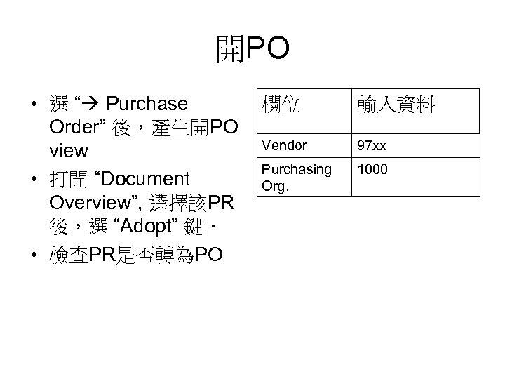 "開PO • 選 "" Purchase 欄位 Order"" 後,產生開PO Vendor view Purchasing • 打開 ""Document"