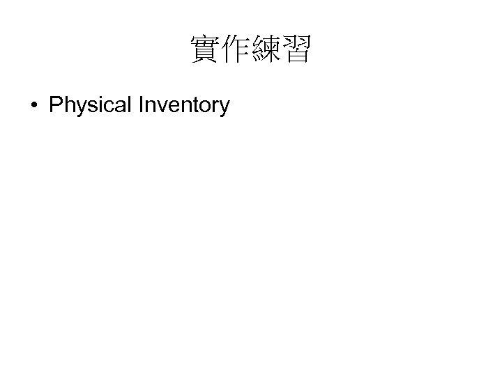 實作練習 • Physical Inventory