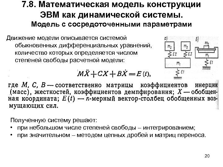 7. 8. Математическая модель конструкции ЭВМ как динамической системы. Модель с сосредоточенными параметрами Движение