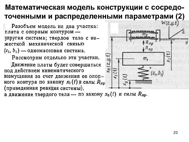 Математическая модель конструкции с сосредоточенными и распределенными параметрами (2) 23