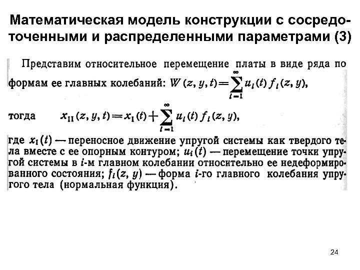Математическая модель конструкции с сосредоточенными и распределенными параметрами (3) 24