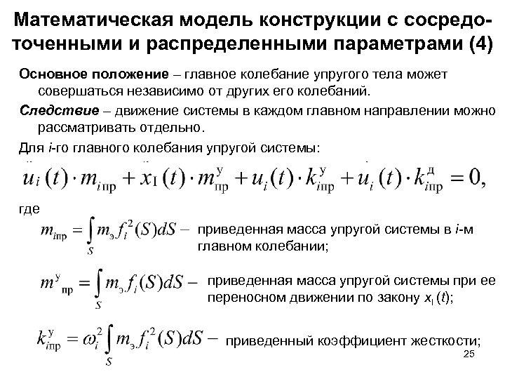 Математическая модель конструкции с сосредоточенными и распределенными параметрами (4) Основное положение – главное колебание