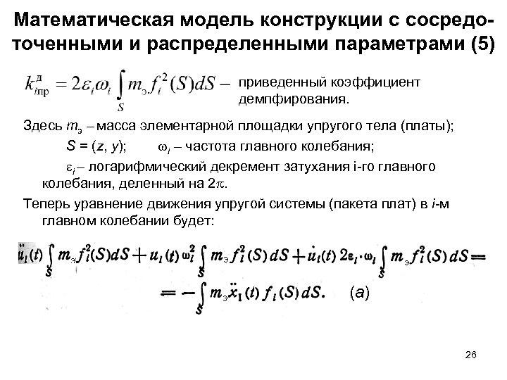 Математическая модель конструкции с сосредоточенными и распределенными параметрами (5) приведенный коэффициент демпфирования. Здесь mэ