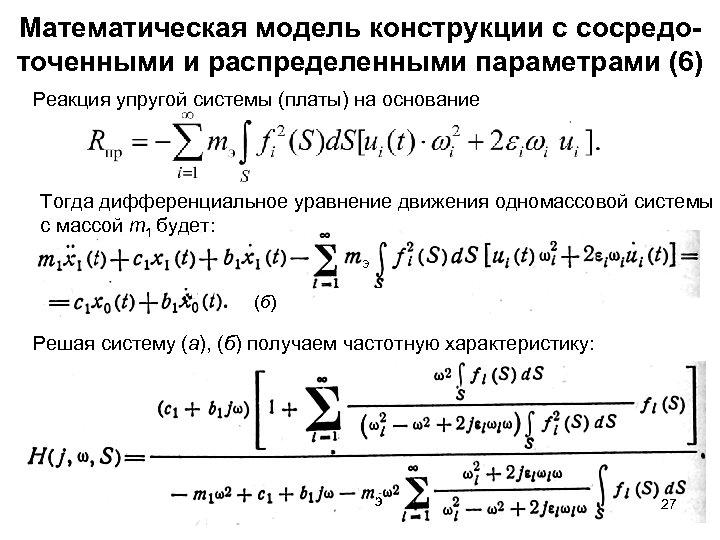 Математическая модель конструкции с сосредоточенными и распределенными параметрами (6) Реакция упругой системы (платы) на