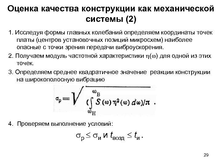 Оценка качества конструкции как механической системы (2) 1. Исследуя формы главных колебаний определяем координаты