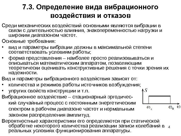7. 3. Определение вида вибрационного воздействия и отказов Среди механических воздействий основными являются вибрации