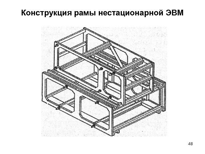Конструкция рамы нестационарной ЭВМ 48