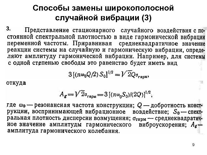 Способы замены широкополосной случайной вибрации (3) 3. 9