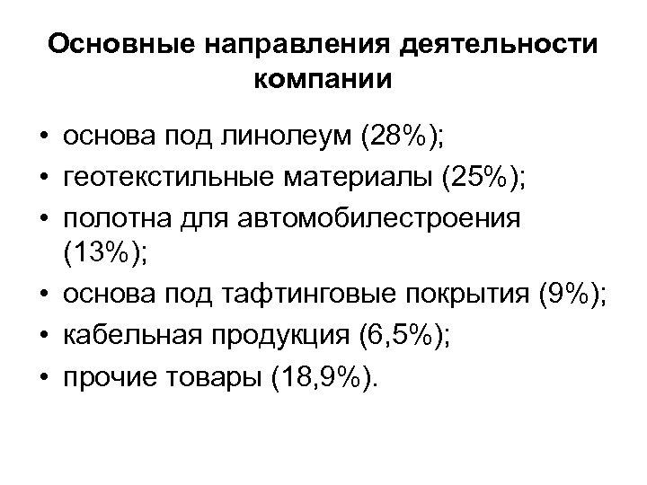 Основные направления деятельности компании • основа под линолеум (28%); • геотекстильные материалы (25%); •