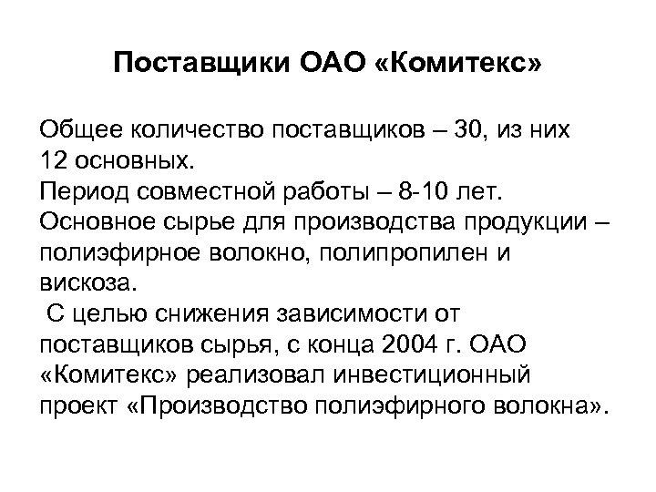 Поставщики ОАО «Комитекс» Общее количество поставщиков – 30, из них 12 основных. Период совместной