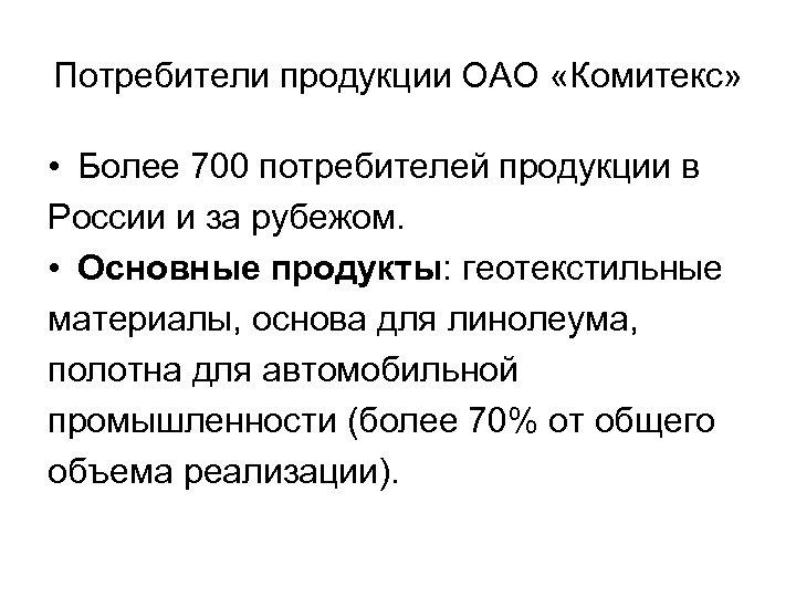 Потребители продукции ОАО «Комитекс» • Более 700 потребителей продукции в России и за рубежом.