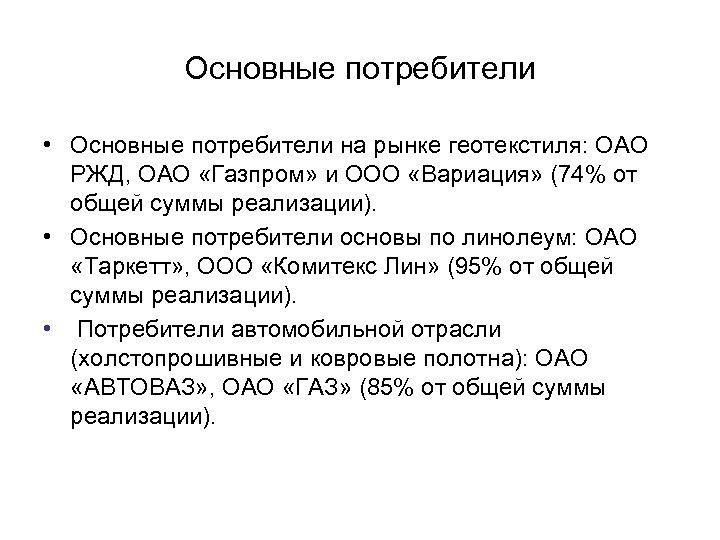 Основные потребители • Основные потребители на рынке геотекстиля: ОАО РЖД, ОАО «Газпром» и ООО