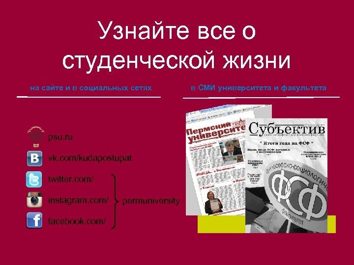Узнайте все о студенческой жизни на сайте и в социальных сетях psu. ru vk.