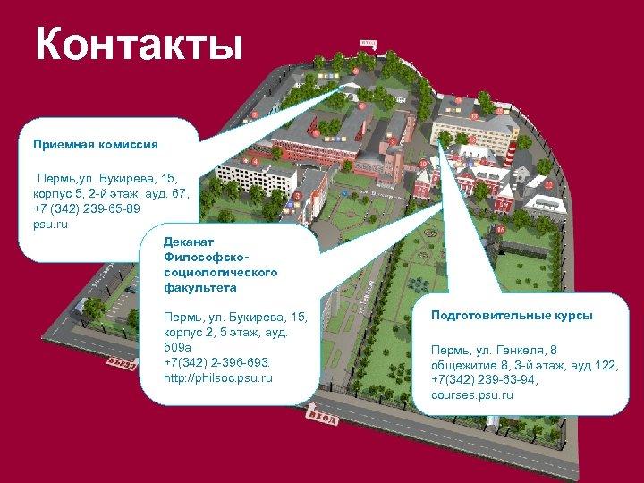 Контакты Приемная комиссия Пермь, ул. Букирева, 15, корпус 5, 2 -й этаж, ауд. 67,