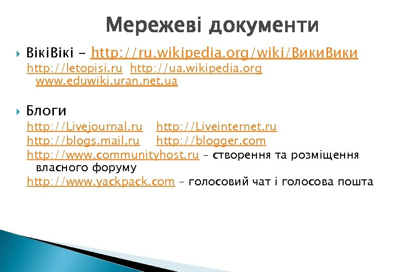 Мережеві документи Вікі - http: //ru. wikipedia. org/wiki/Вики http: //letopisi. ru http: //ua. wikipedia.