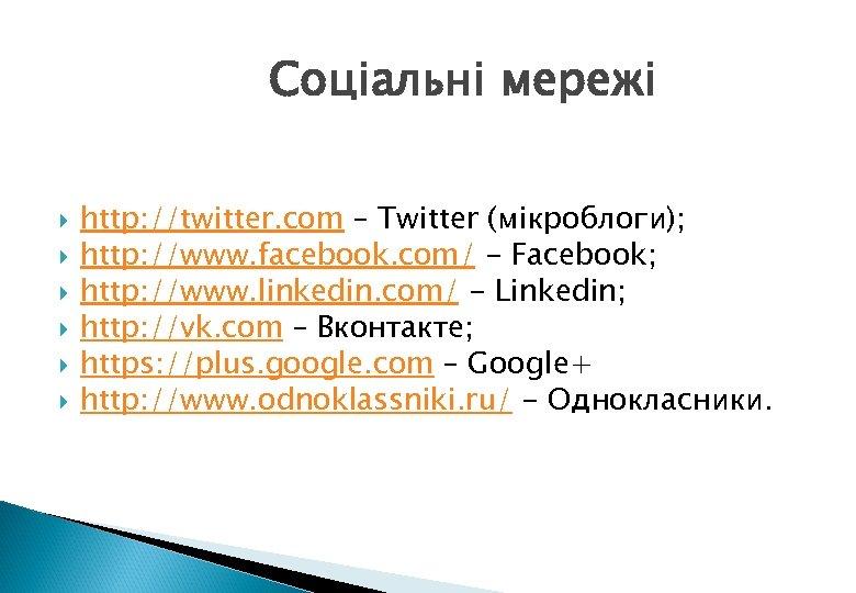 Соціальні мережі http: //twitter. com – Twitter (мікроблоги); http: //www. facebook. com/ - Facebook;