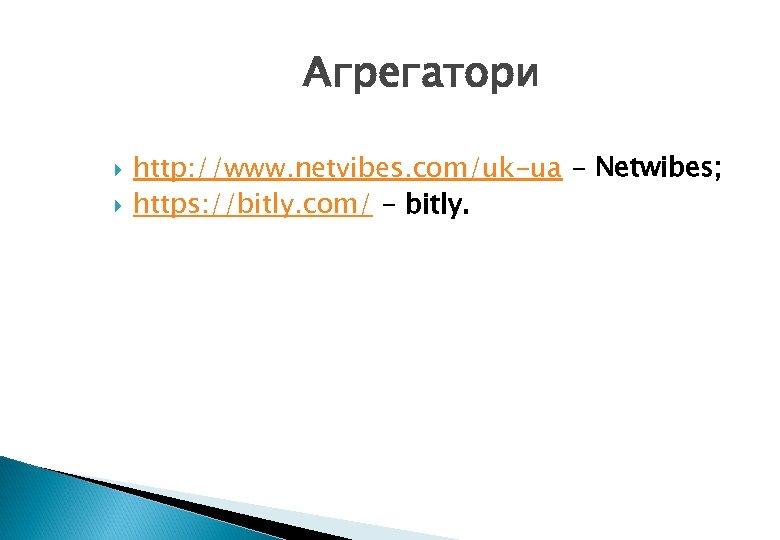 Агрегатори http: //www. netvibes. com/uk-ua - Netwibes; https: //bitly. com/ - bitly.
