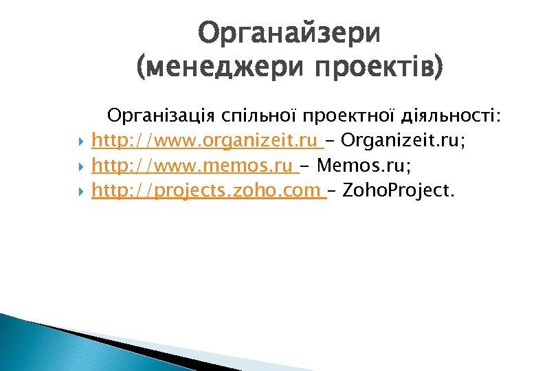 Органайзери (менеджери проектів) Організація спільної проектної діяльності: http: //www. organizeit. ru - Organizeit. ru;
