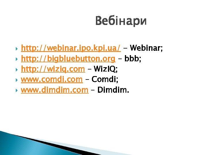 Вебінари http: //webinar. ipo. kpi. ua/ - Webinar; http: //bigbluebutton. org – bbb; http: