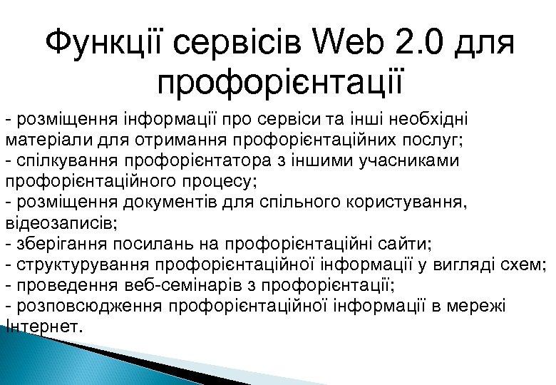 Функції сервісів Web 2. 0 для профорієнтації - розміщення інформації про сервіси та інші