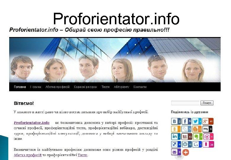 Proforientator. info