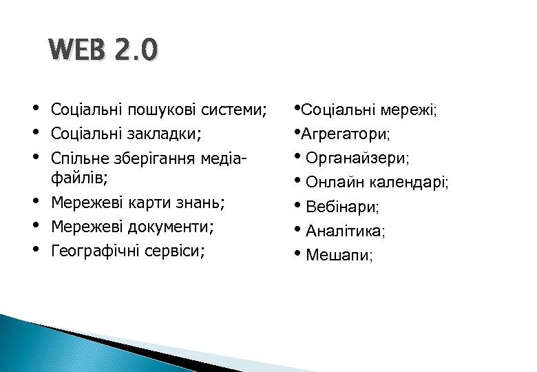 WEB 2. 0 • • • Соціальні пошукові системи; Соціальні закладки; Спільне зберігання медіафайлів;