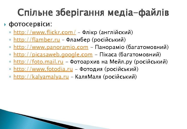 Спільне зберігання медіа-файлів фотосервіси: ◦ ◦ ◦ ◦ http: //www. flickr. com/ – Флікр