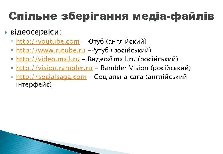 Спільне зберігання медіа-файлів відеосервіси: ◦ ◦ ◦ http: //youtube. com – Ютуб (англійский) http:
