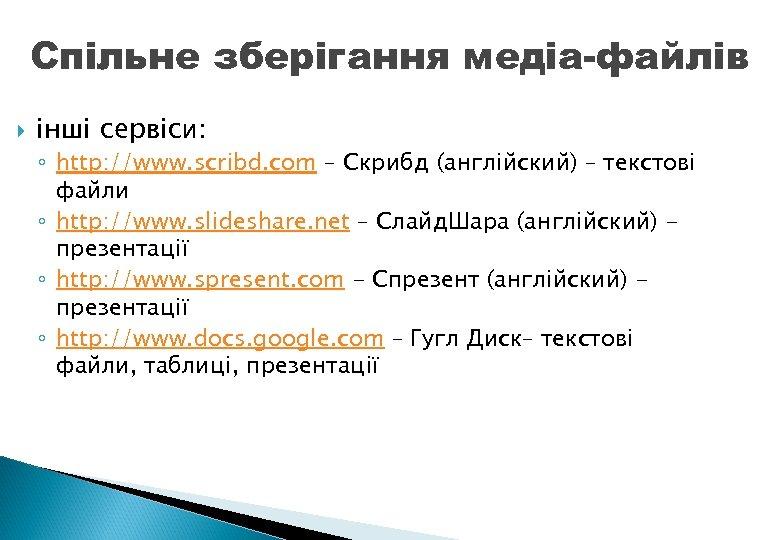 Спільне зберігання медіа-файлів інші сервіси: ◦ http: //www. scribd. com – Скрибд (англійский) –