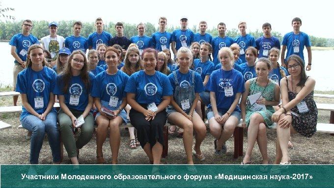 Участники Молодежного образовательного форума «Медицинская наука-2017»