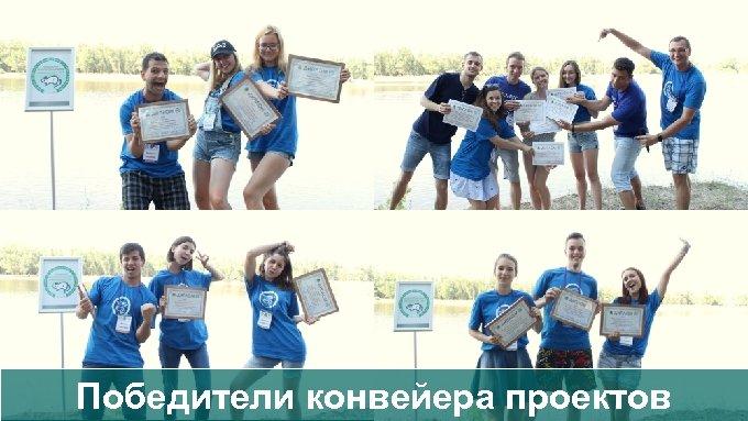 Победители конвейера проектов