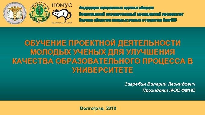 Федерация молодежных научных обществ Волгоградский государственный медицинский университет Научное общество молодых ученых и студентов