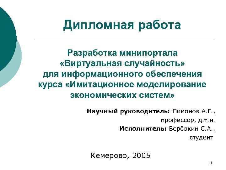 Дипломная работа Разработка минипортала «Виртуальная случайность» для информационного обеспечения курса «Имитационное моделирование экономических систем»