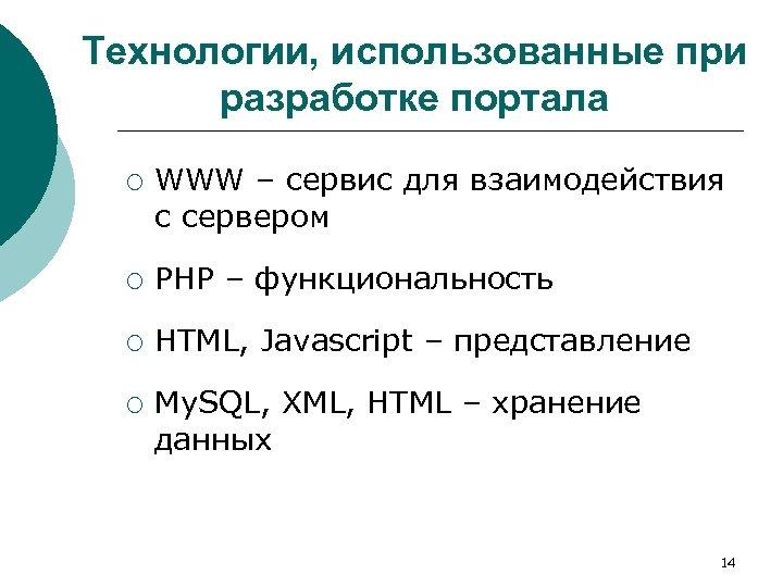 Технологии, использованные при разработке портала ¡ WWW – сервис для взаимодействия с сервером ¡
