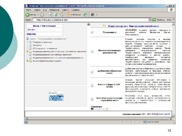 Интерфейс минипортала «Виртуальная случайность» 15