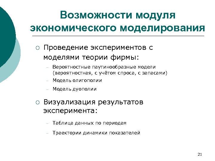 Возможности модуля экономического моделирования ¡ Проведение экспериментов с моделями теории фирмы: − − Модель