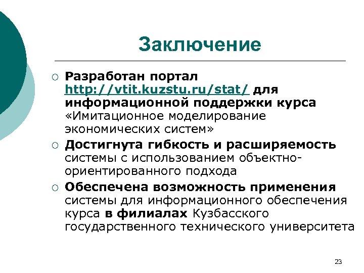 Заключение ¡ ¡ ¡ Разработан портал http: //vtit. kuzstu. ru/stat/ для информационной поддержки курса