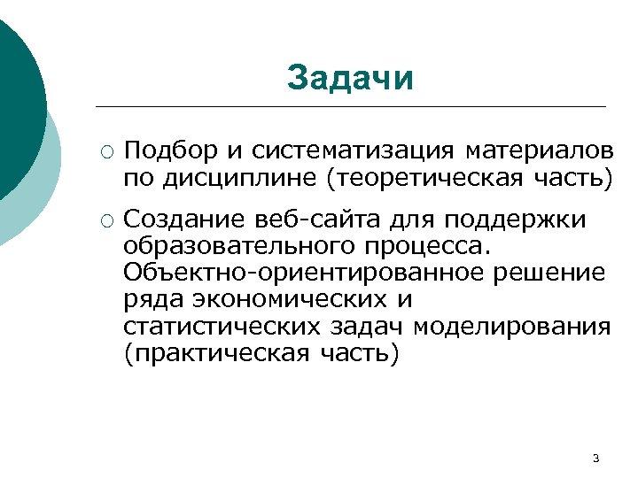 Задачи ¡ ¡ Подбор и систематизация материалов по дисциплине (теоретическая часть) Создание веб-сайта для