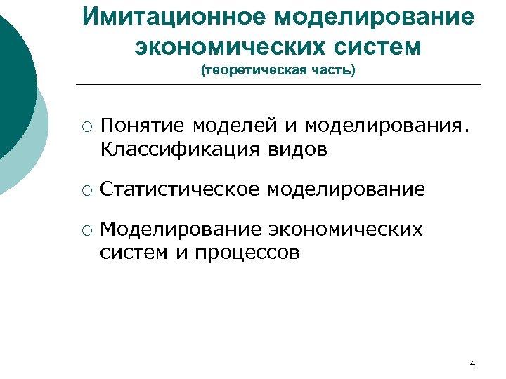 Имитационное моделирование экономических систем (теоретическая часть) ¡ ¡ ¡ Понятие моделей и моделирования. Классификация
