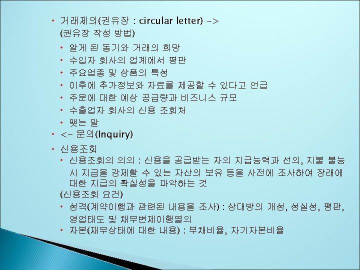 거래제의(권유장 : circular letter) -> (권유장 작성 방법) 알게 된 동기와 거래의 희망