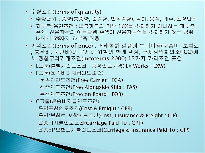 수량조건(terms of quantity) 수량단위 : 중량(총중량, 순중량, 법적중량), 길이, 용적, 개수, 포장단위 과부족