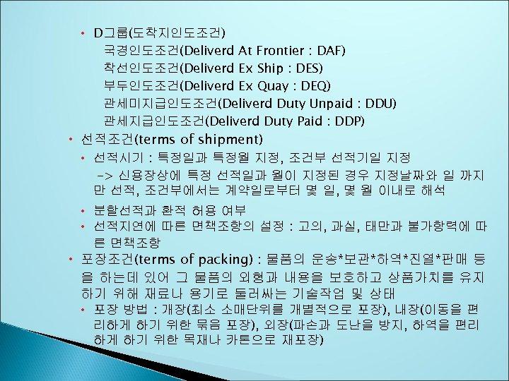 D그룹(도착지인도조건) 국경인도조건(Deliverd At Frontier : DAF) 착선인도조건(Deliverd Ex Ship : DES) 부두인도조건(Deliverd Ex