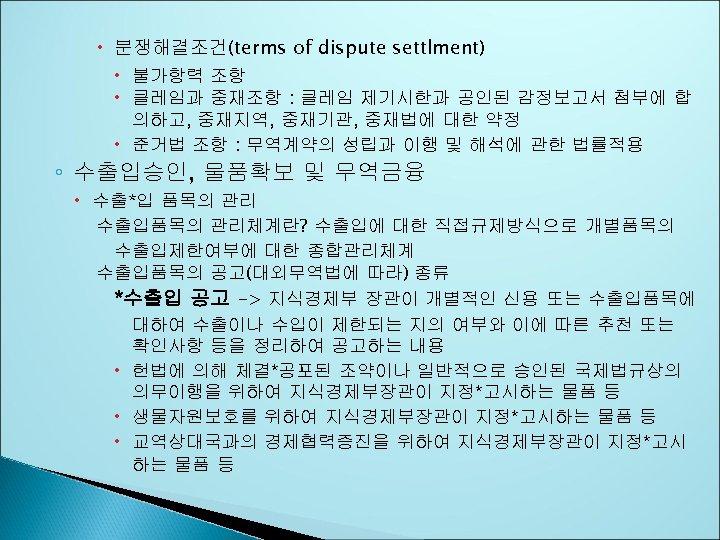분쟁해결조건(terms of dispute settlment) 불가항력 조항 클레임과 중재조항 : 클레임 제기시한과 공인된 감정보고서