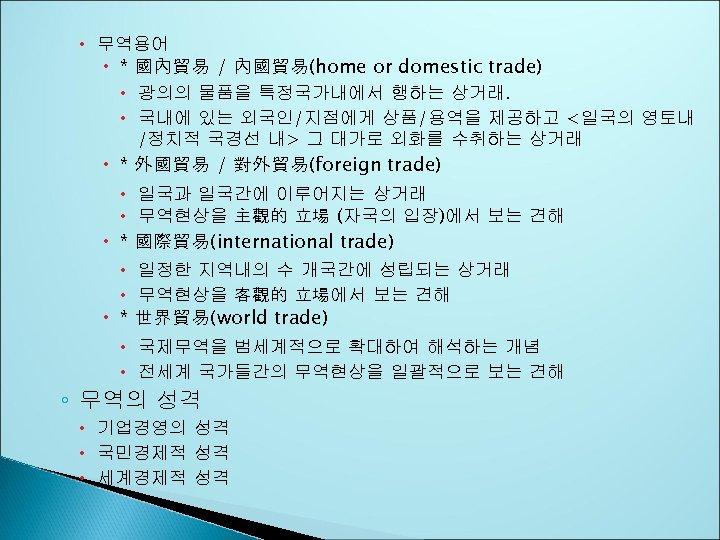 무역용어 * 國內貿易 / 內國貿易(home or domestic trade) 광의의 물품을 특정국가내에서 행하는 상거래.