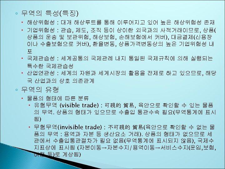 ◦ 무역의 특성(특징) 해상위험성 : 대개 해상루트를 통해 이루어지고 있어 높은 해상위험성 존재 기업위험성