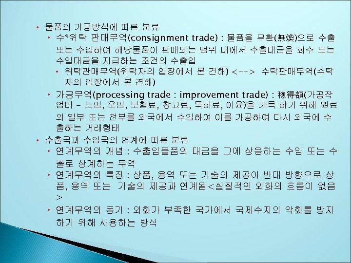 물품의 가공방식에 따른 분류 수*위탁 판매무역(consignment trade) : 물품을 무환(無煥)으로 수출 또는 수입하여