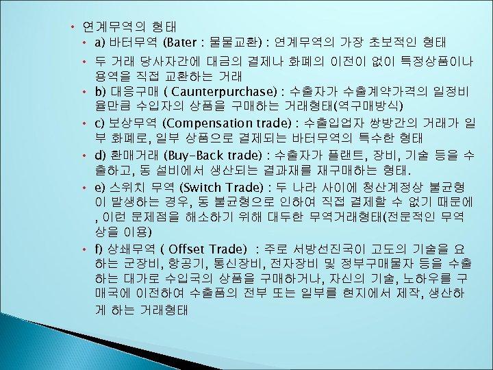 연계무역의 형태 a) 바터무역 (Bater : 물물교환) : 연계무역의 가장 초보적인 형태 두
